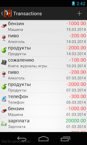 Первая бета версия Alzex Finance для Android